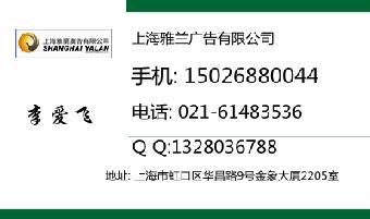上海电视台五星体育频道广告联系电话_志趣网