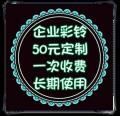 深圳定制商務彩鈴業務公司