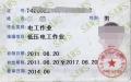 深圳電工操作證培訓考證龍華培訓點招生中快速拿證