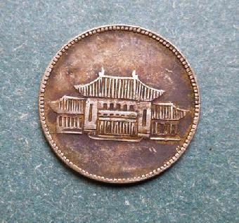 云南小房子银币的图片和价格