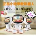 小哈智能教育机器人AR教育小学课程早教娱乐远程监控
