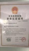 蘇州天標檢測-材料檢測