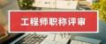 2021年逆襲,陜西省工程師職稱申報務必通過