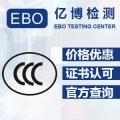 企業辦理3C認證需要具備哪些條件?