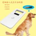 宠物狗芯片扫码器,动物标签读卡器,犬芯片读卡器