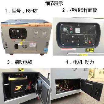 静音柴油发电机8kw