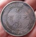 廣西南寧專業鑒定古錢幣袁大頭孫中山錢幣的正規公司