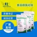 食品添加剂氯化铵_自来水消毒_可以吃的氯化铵