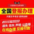 中國商報+中國國門時報廣告部電話