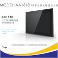 工業電容觸摸顯示器無線觸摸液晶AA1810捷尼亞