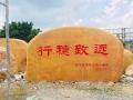 湖南大型集團周年紀念文化黃蠟石刻字石