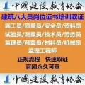 深圳建筑八大员的工种证书