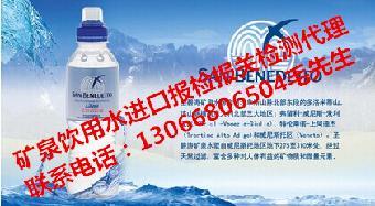 国外天然饮用苏打水矿泉水进口提货,海运,报关报检,标签图片
