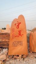 浙江晚霞石刻字石晚霞石大型晚霞石風景石