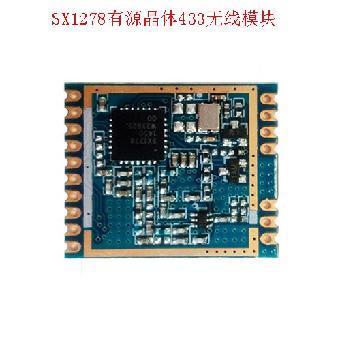 sx1276sx1278工业级有源晶振抄表模块