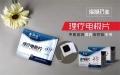 理療電極片代加工 理療用電極片生產 電極理療儀購買