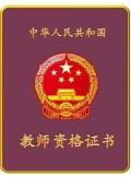 2021年10月云南高校教師資格證考試培訓