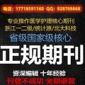 中國臨床藥理學雜志好發