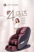 供應生命動力X500全身按摩椅
