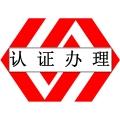 广州GMP认证ISO22716良好操作规范体系认证