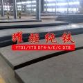 鍍鋅鍋用純鐵DT4 耐腐蝕低鐵損