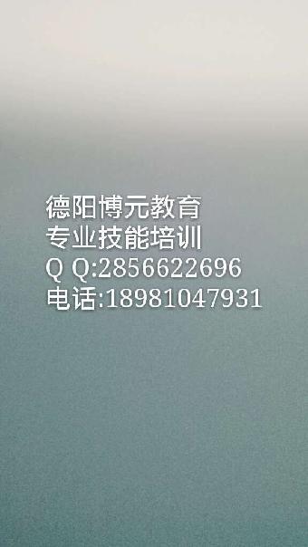 德阳博元v房屋平面设计培训学校_房屋网15米乘5米志趣设计图图片
