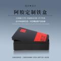 阿胶铁盒保健品定制包装高档印花礼品铁盒包装