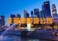 注冊新加坡公司需要注意的事項