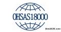 辦理深圳OHSAS18001認證的意義