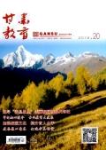 甘肅教育省級期刊