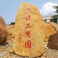 峰景園林貴州刻字石大型刻字石公園景觀石深圳刻字石