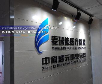 武汉公司亚克力字形象墙logo设计制作