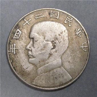古钱 金银锭 金银币         民国二十一年孙中山像金本位半圆银币