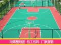 山東青島橡膠健身籃球場施工球場地膠鋪裝