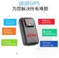 独山汽车定位系统,车载GPS,北斗GPS定位系统