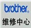 上海兄弟打印机上门维修,硒鼓墨盒粉盒专卖送货安装