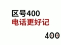 東莞區號400電話代理商不允許更換