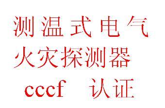 温州防火阀消防ccc认证代理图片