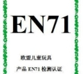 毛绒玩具EN71检测什么?