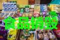 上海市销毁食品添加剂处理公司