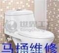 桂?#36136;新?#26742;维修桂林修马桶电话桂林市全区维修马桶