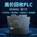 寧波上門高價求購西門子PLC模塊CPU模塊以太網
