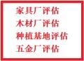 亳州化工廠評估 焦化廠評估 冶煉廠評估 五金廠評估