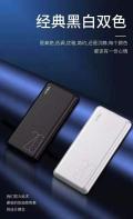 20000毫安跨境超薄新款typ-c聚合物移動電源