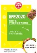 2020第40屆廣州餐飲食品包裝既供應鏈展會