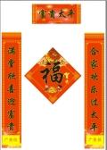 安徽淮南市广告对联福字春联定制