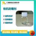廣州供應塑料有機防霉劑NSO-80