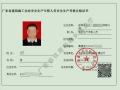 深圳廣州考安全員C證報名培訓通過率高