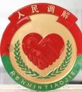 人民調解徽 西安黨徽制作校徽班徽定制企業log