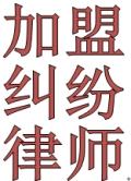 廣州白云區連鎖加盟糾紛律師 私自采購貨物咨詢